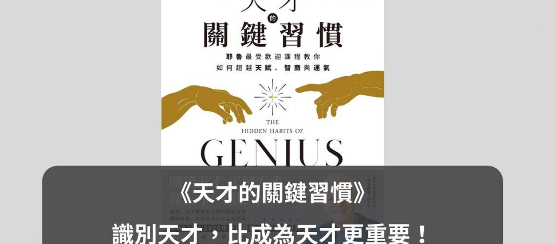 【閱讀啟發】《天才的關鍵習慣》:識別天才,比成為天才更重要!